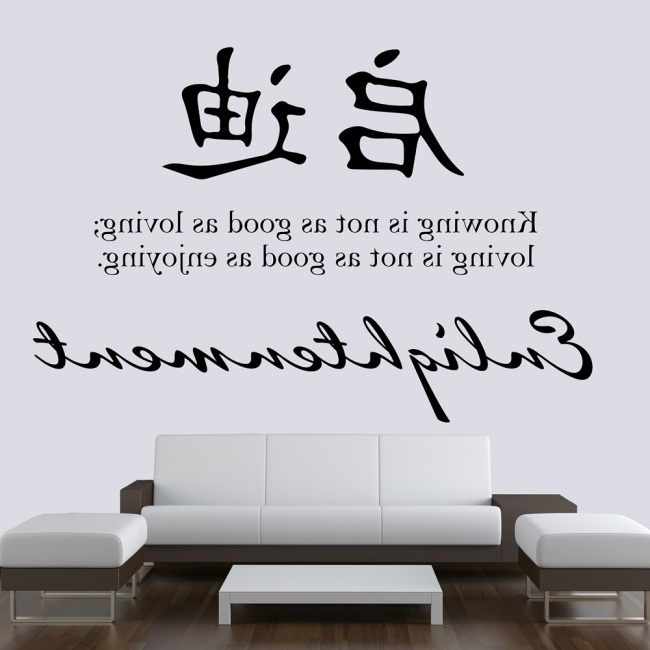 Chinese Symbol Wall Art With Famous Enlightenment Chinese Proverb Wall Sticker Chinese Symbol Wall Art (View 4 of 15)