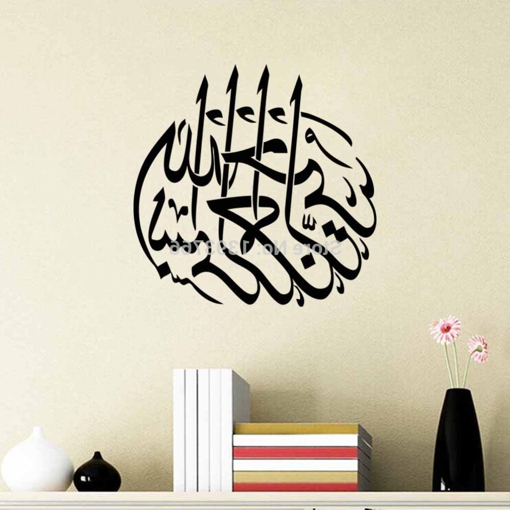 Fashionable New Islamic Muslim Words Decals Home 3D Wall Stickers Murals Vinyl Throughout 3D Wall Art Words (View 9 of 15)