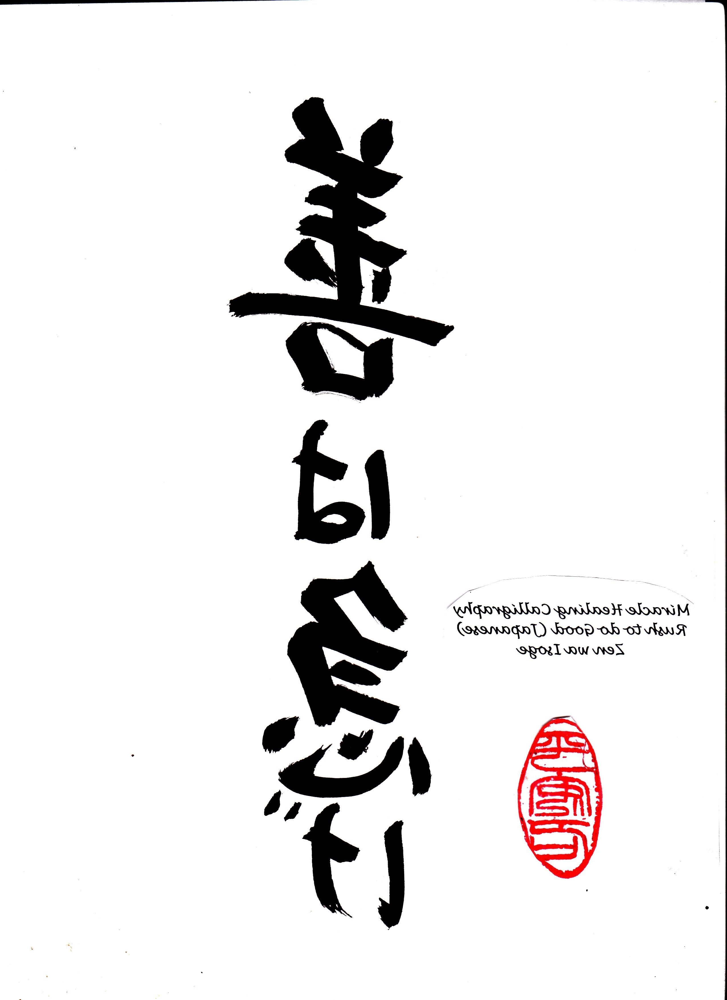 Most Current Wo Ai Ni In Chinese Wall Art Pertaining To Miracle Healing Calligraphy – Rush To Do Good (Japanese) Zen (View 7 of 15)
