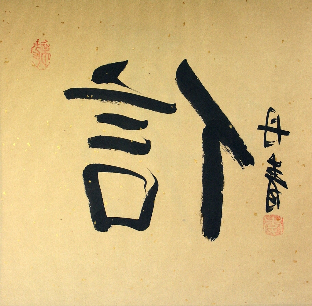 Displaying Photos of Chinese Symbol For Inner Strength Wall Art ...