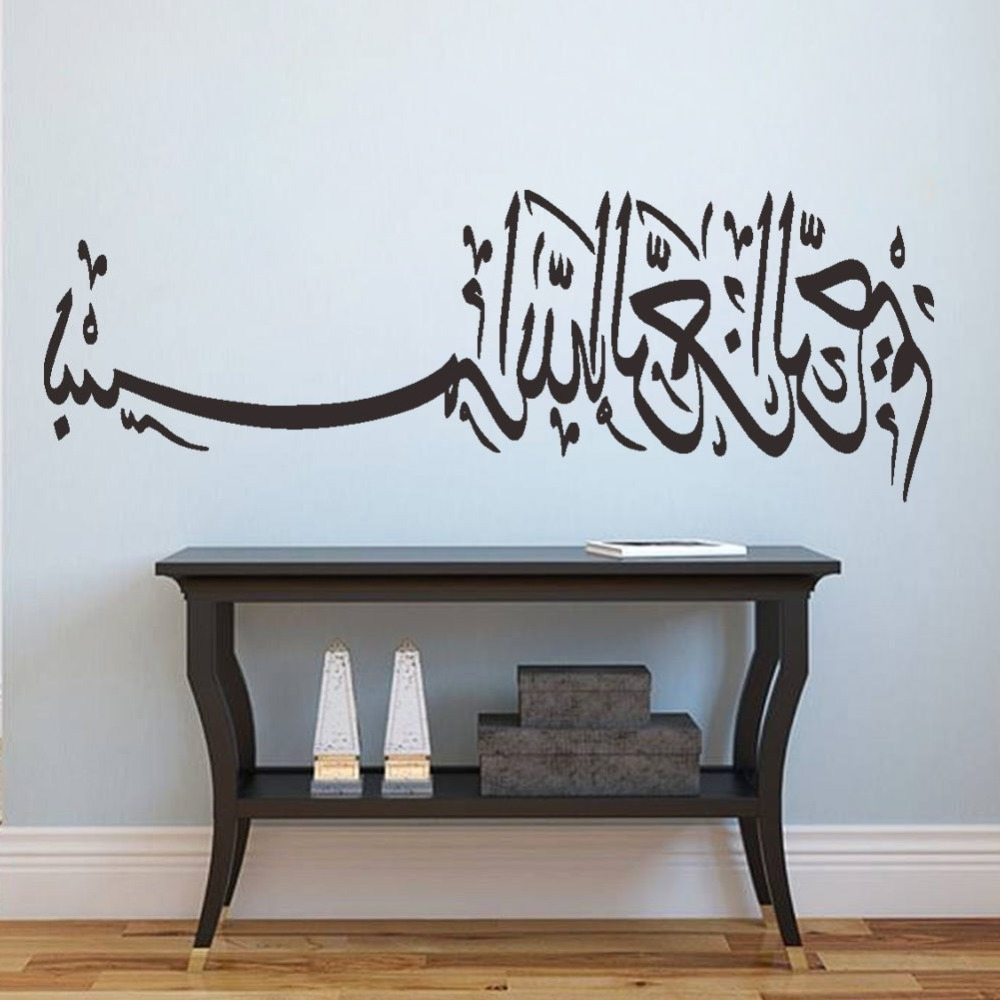 Vinyl Islamic Muslim Arabic Wall Sticker Home Decal Bismillah Pertaining To Preferred 3D Islamic Wall Art (View 13 of 15)