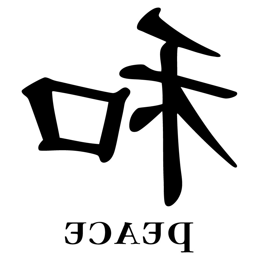 Well Known Chinese Symbol Wall Art Throughout Majestic Wall Art – Peace Kanji Wall Decal, $ (View 14 of 15)