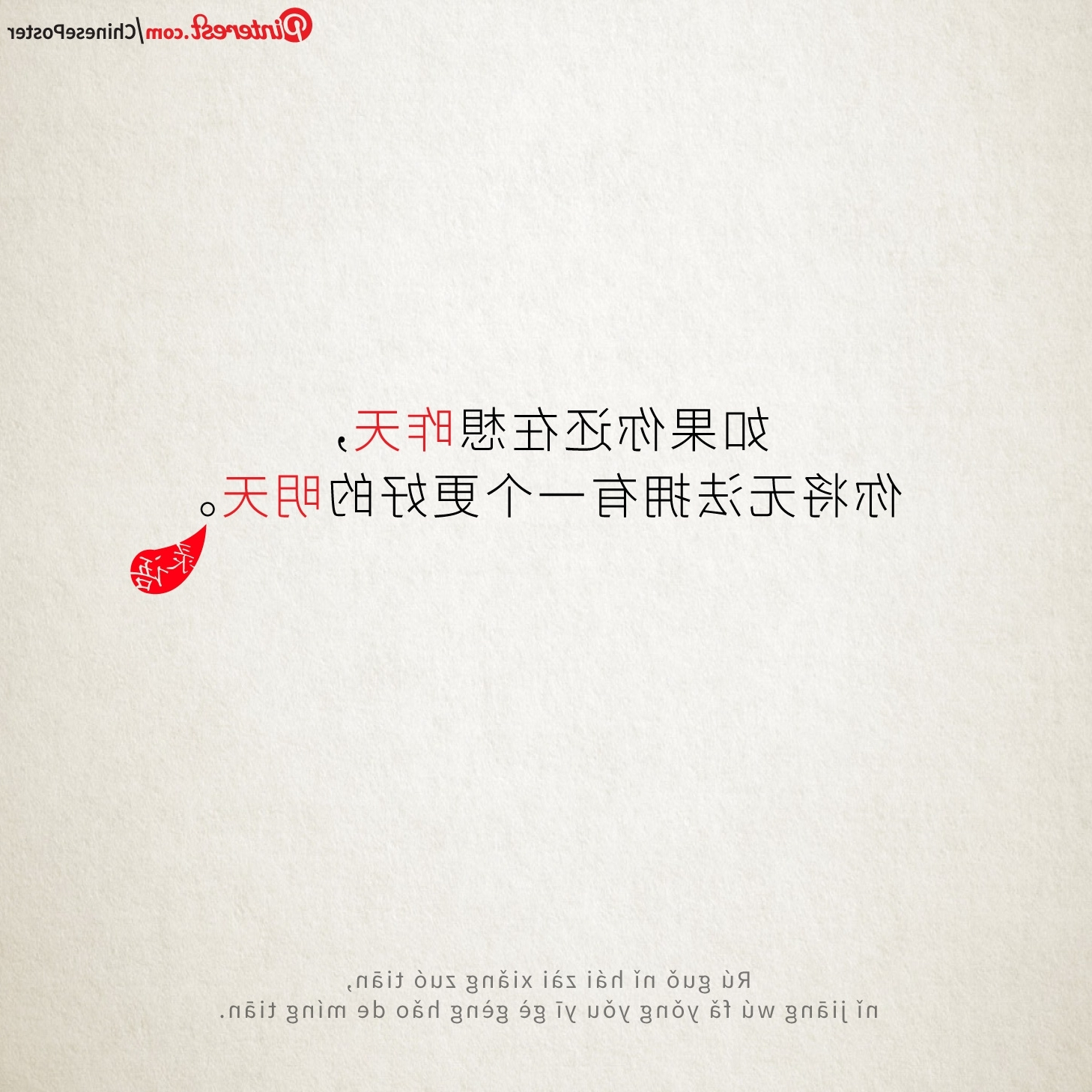 Well Known Wo Ai Ni In Chinese Wall Art Throughout Pinchinese Posters & Flashcards On Quotes In Chinese (View 12 of 15)