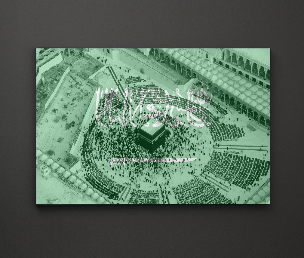 Leadgate Canvas Wall Art Inside Popular Mecca Saudi Arabia Flag A4 Framed/box Canvas A4 A3 A2 A1 Gift (View 6 of 15)