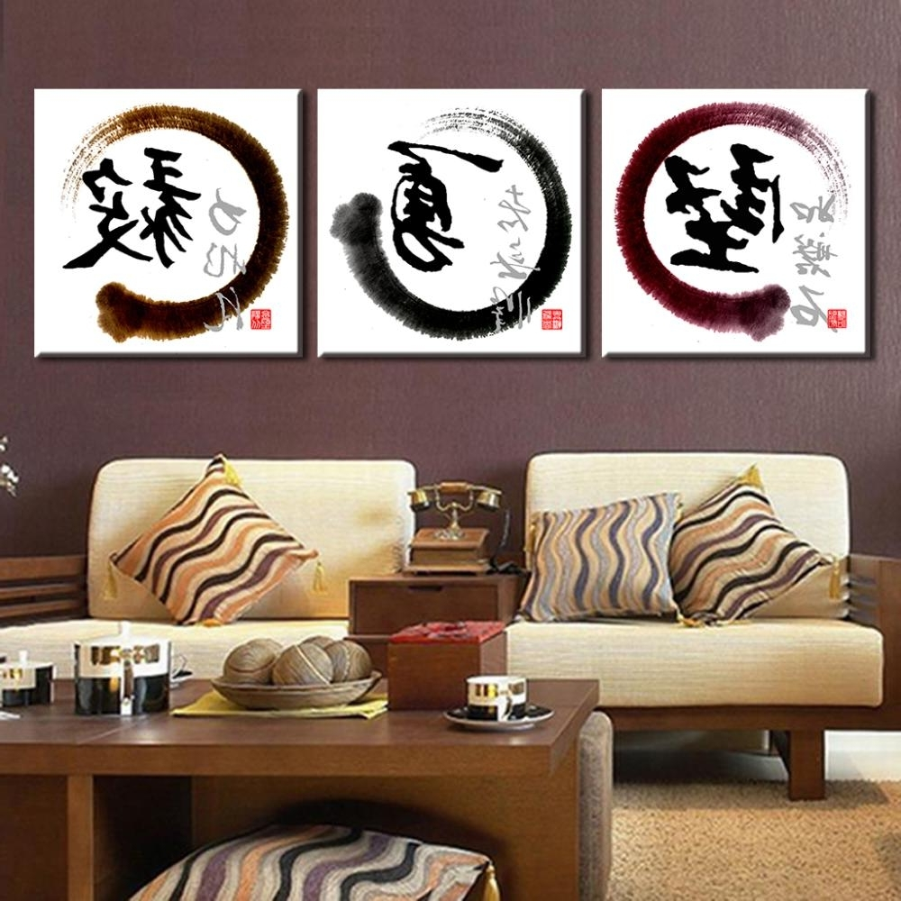 Letters Canvas Wall Art Throughout Widely Used 3 Pcs/set Traditional Chinese Calligraphy Canvas Prints Painting (View 9 of 15)