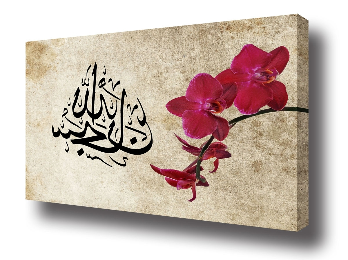 Orchid Flower And Subhanallah Calligraphy Islamic Canvas Throughout Fashionable Islamic Canvas Wall Art (View 3 of 15)