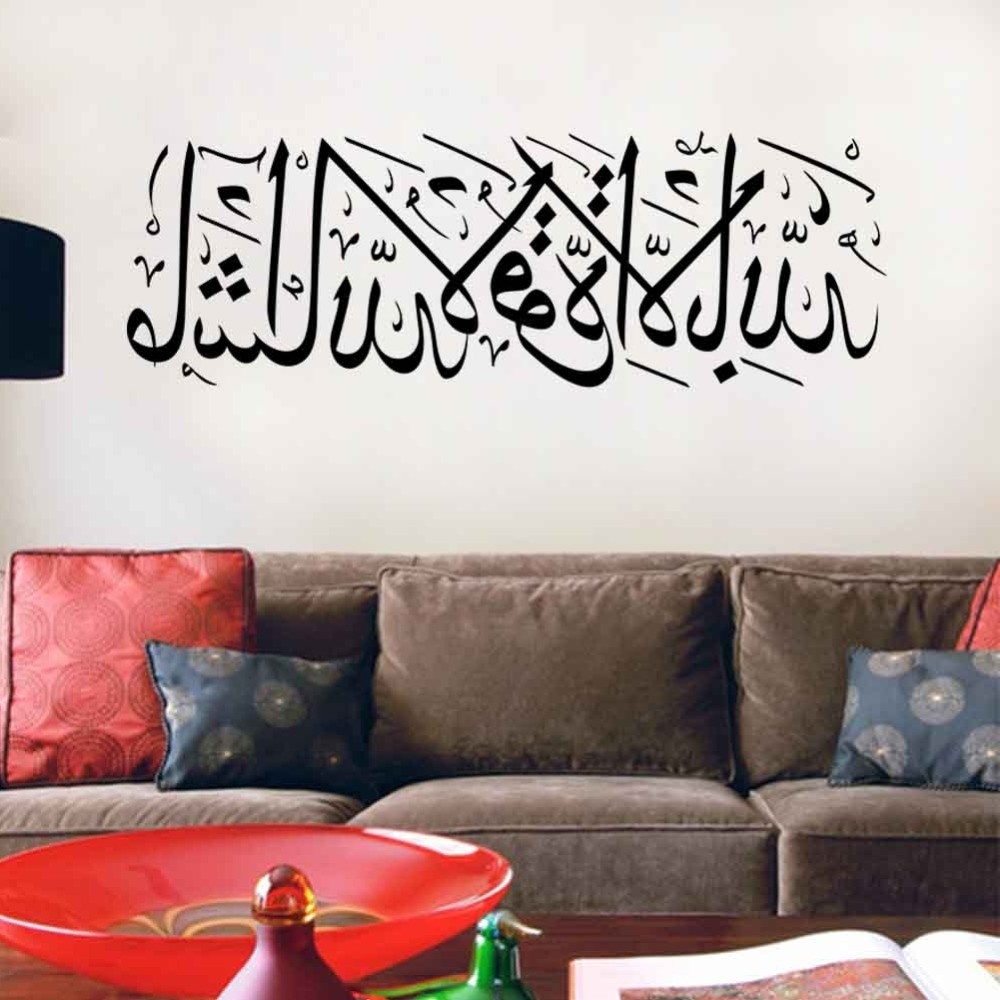 Arabic Wall Art In Widely Used New Arrival 124*42Cm Islamic Wall Art Islamic Vinyl Sticker Wall Art (View 4 of 20)