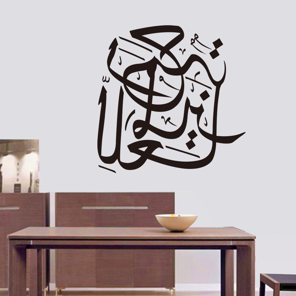 Arabic Wall Art With Preferred Muslin Design Islamic Wall Decal Sticker Home Decor Art Applique (View 7 of 20)