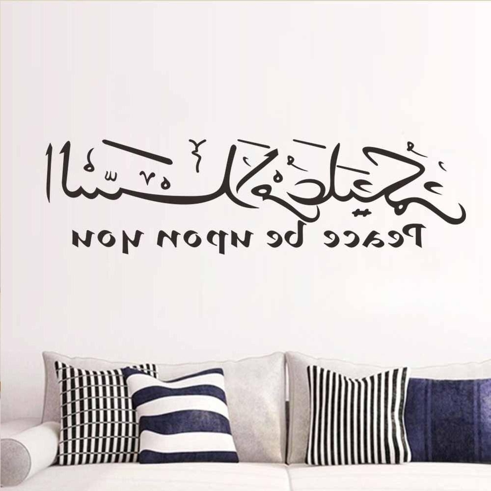Best And Newest Peace Be Upon You Arabic Islamic Muslim Wall Art Stickers Within Arabic Wall Art (View 8 of 20)
