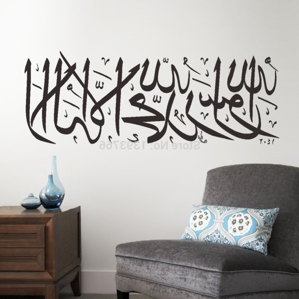 Best Selling High Quality Carved Vinyl Pvc Islamic Wall Art 502 With Regard To Trendy Arabic Wall Art (View 9 of 20)