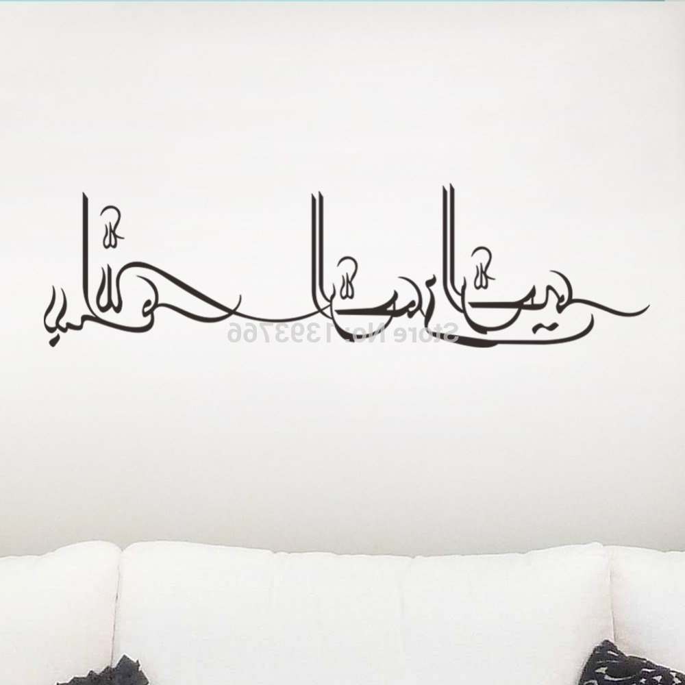 Creative Islamic Black Wall Decals Home Decor Living Room Vinyl Wall In Latest Arabic Wall Art (View 10 of 20)