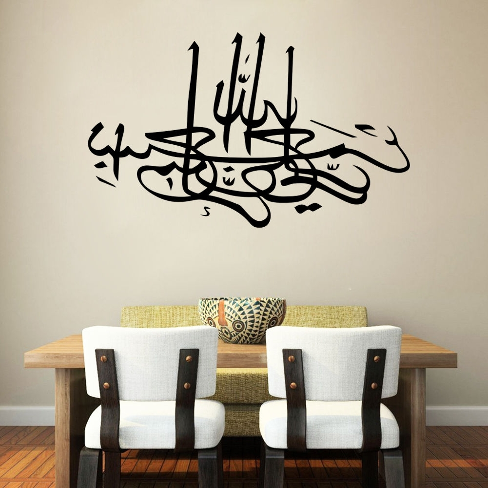 Fashionable Islamic Bismillah Vinyl Arabic Calligraphy Decal Decor Muslim Wall Regarding Arabic Wall Art (View 12 of 20)