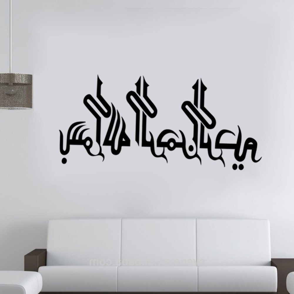 Islamic Graphic Design Art Vinyl Islamic Bismillah Vinyl Wall Decals For Popular Vinyl Wall Art (Gallery 15 of 15)