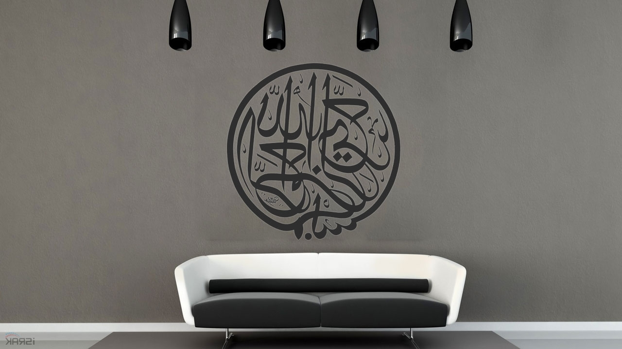 Islamic Wall Art – Bismillah In Thuluth Calligraphy On Wall Sticker Inside Famous Islamic Wall Art (View 5 of 20)