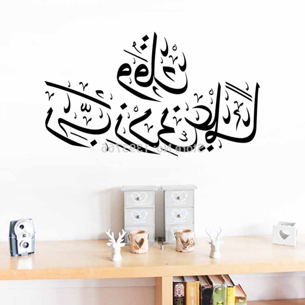 Islamic Wall Art Quran Quote Vinyl Wall Sticker 5601 Allah Arabic Regarding Most Recent Arabic Wall Art (View 13 of 20)