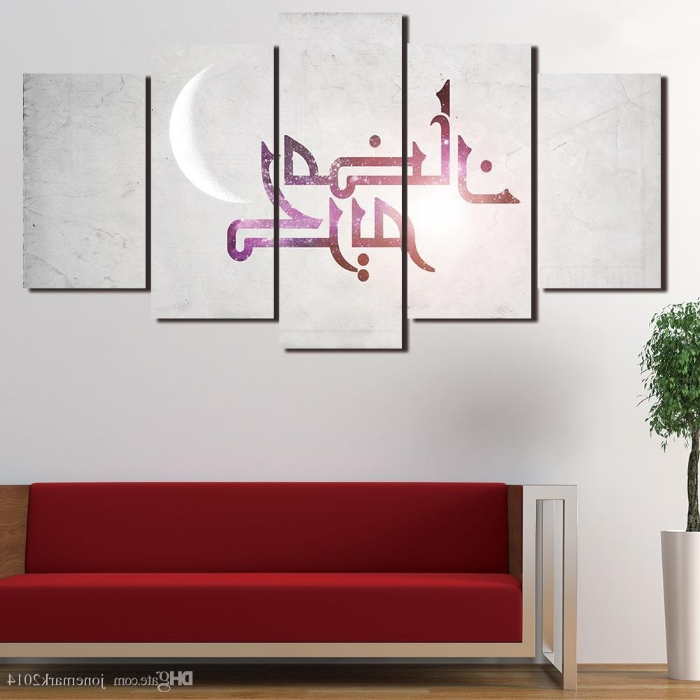 Most Popular Islamic Wall Art With 2018 The Qur'an Muslim Islamic Wall Art Canvas Pictures For Living (View 11 of 20)