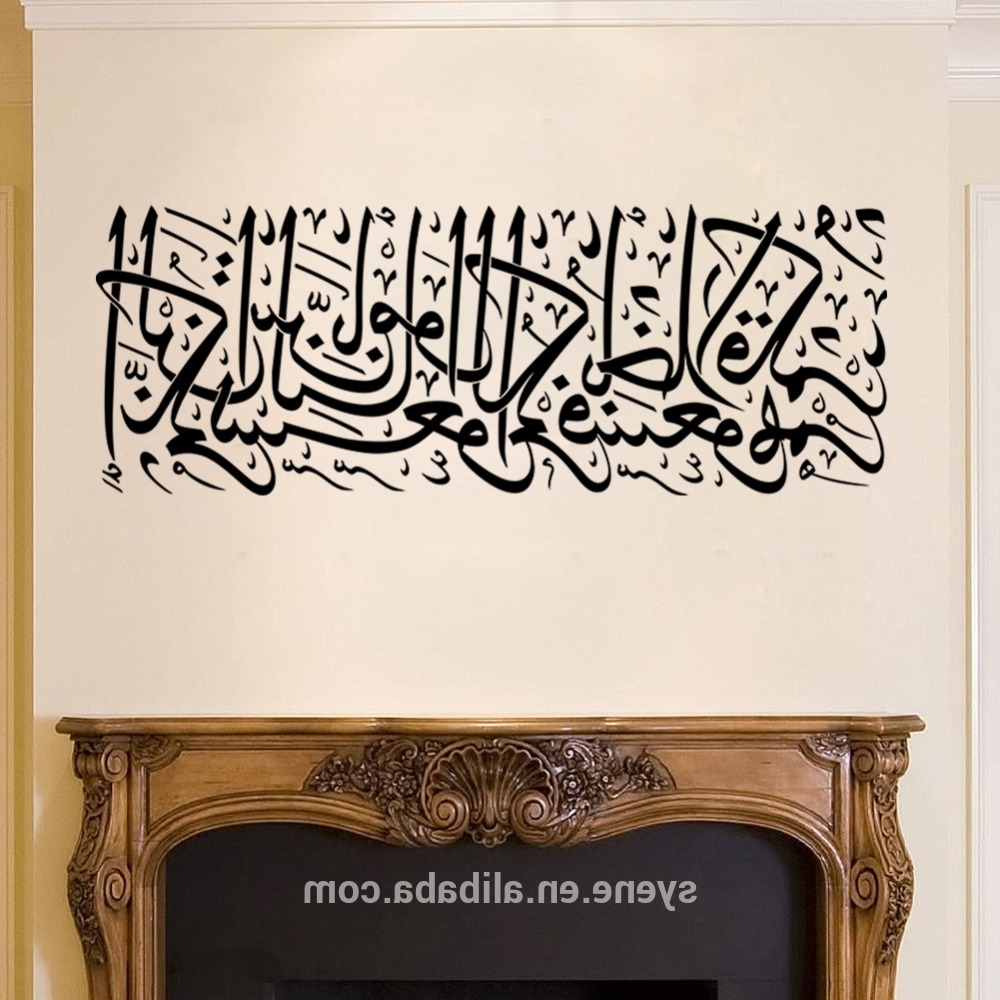 Preferred 3D Art Vinyl Islamic And Arabic Wall Stickers Art Quotes Wall Decals Within Arabic Wall Art (View 16 of 20)