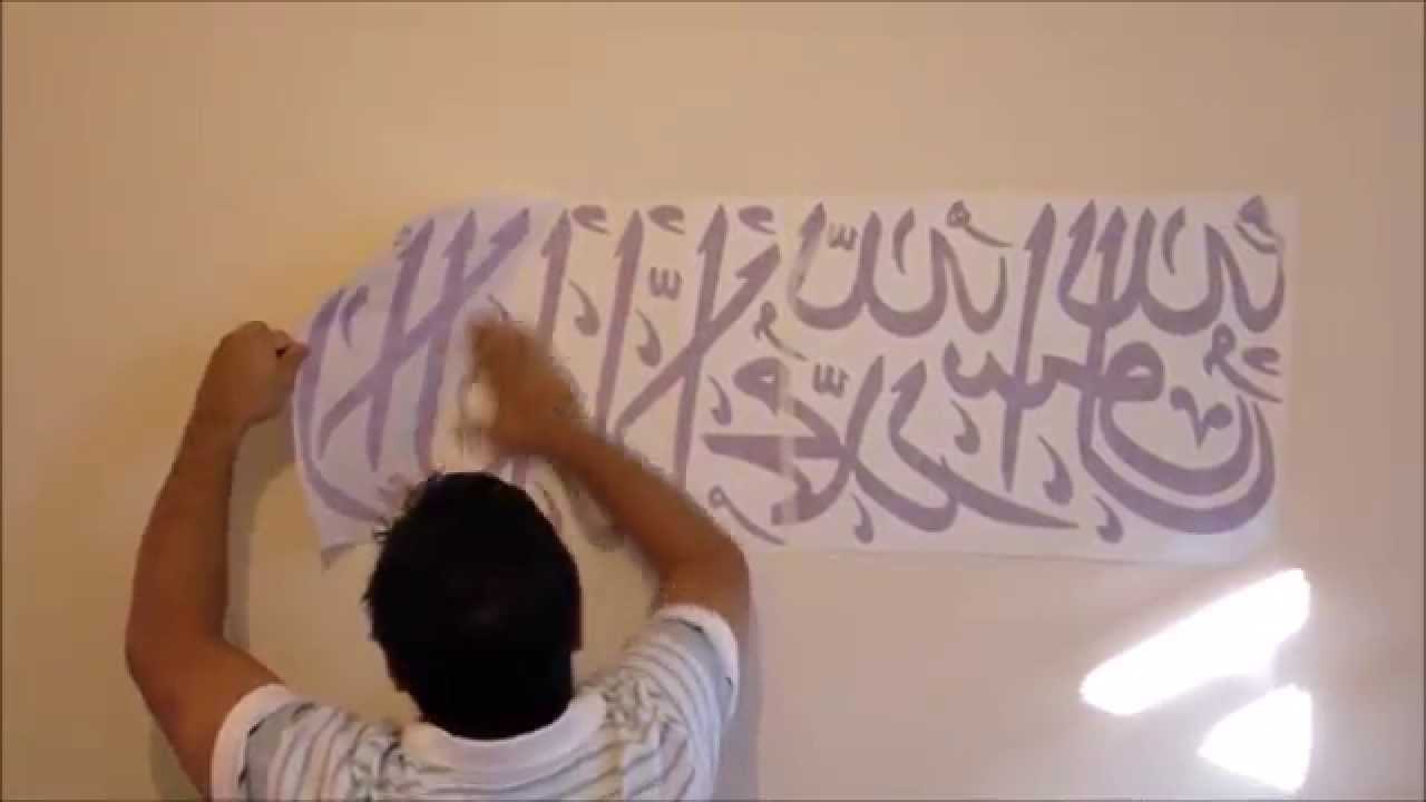 Well Known How To Apply Large Shahada Islamic Wall Art Stickers – Youtube In Islamic Wall Art (View 16 of 20)