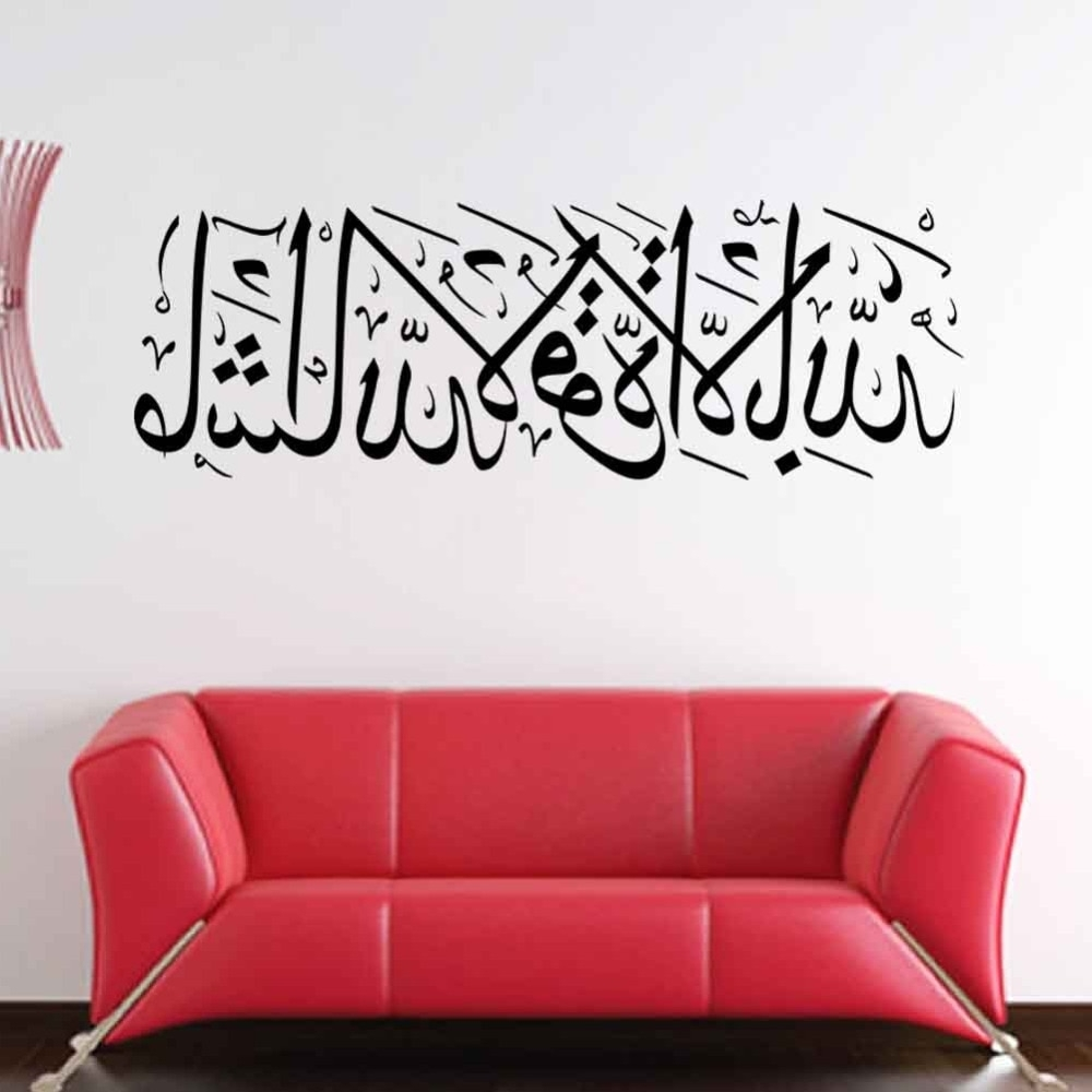 Well Known Islamic Wall Art Within 124*42Cm Islamic Wall Stickers Home Decor Living Room Decorations (View 18 of 20)