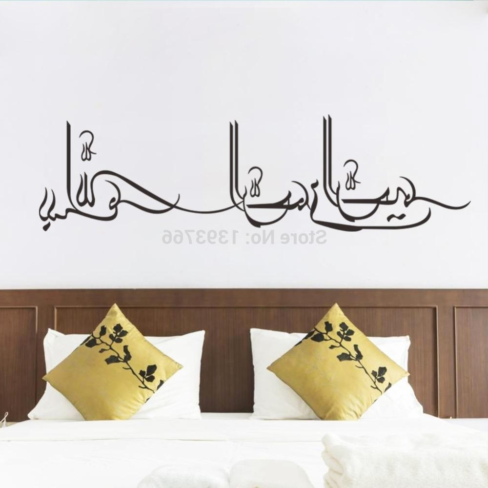 Well Liked Islamic Wall Art Decal Stickers Canvas Bismillah Calligraphy Arabic In Arabic Wall Art (View 20 of 20)