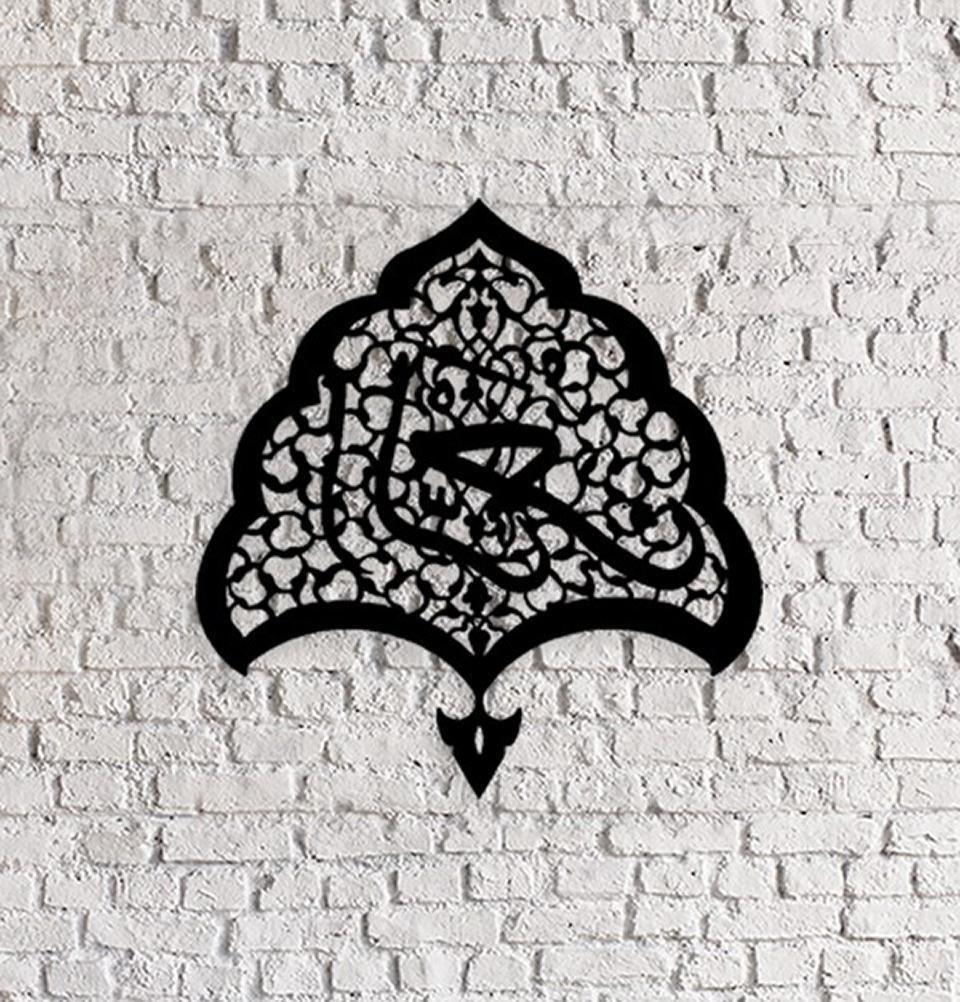 Raheem Flowers Metal Wall Decor With Regard To Latest Amazon: Islamic Modern Wall Art Metalwork Home Decor Wall (View 13 of 20)