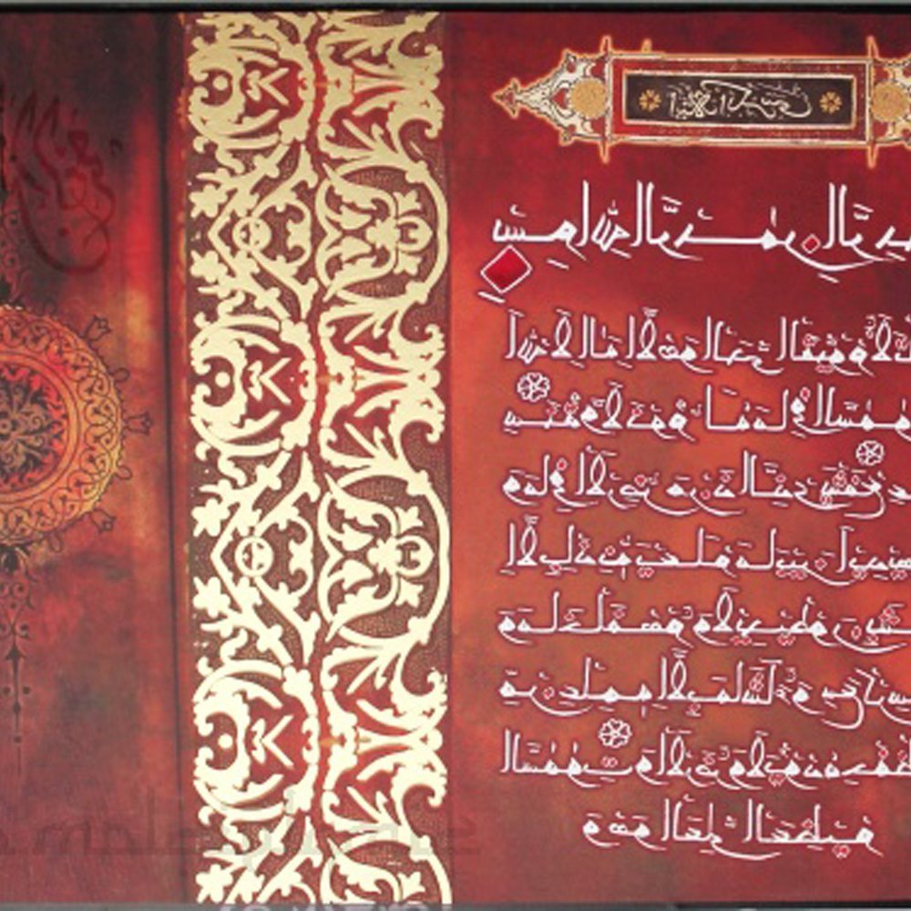 This Is My Happy Place Sectioned Wall Decor With Current Buy Simply Islam Wooden Wall Plaque Ayat Ul Kursi Modern Art (View 17 of 20)
