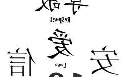 Chinese Symbol For Inner Strength Wall Art